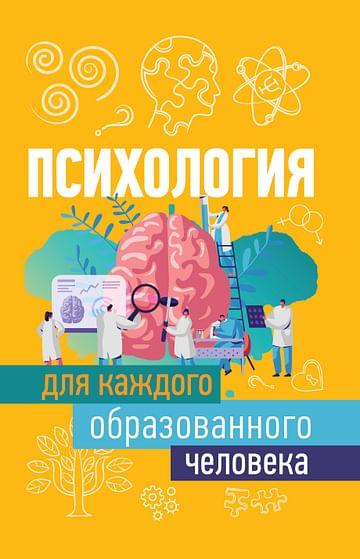 Психология для каждого образованного человека Артикул: 80356 АСТ Журавлев И.В.