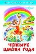 Четыре цвета года Артикул: 48604 Самовар Сборник