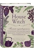 ВиккаМагия/House Witch. Полный путеводитель по магическим практикам для защиты вашего дома, очищения Артикул: 80770 Эксмо Мёрфи-Хискок Э.
