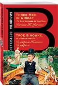 Трое в лодке, не считая собаки. Three Men in a Boat Артикул: 61722 Эксмо Джером Дж.К.
