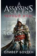 Assassin's Creed. Черный флаг Артикул: 79017 Азбука-Аттикус Боуден О.