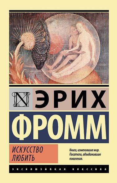 Искусство любить Артикул: 8045 АСТ Фромм Э.