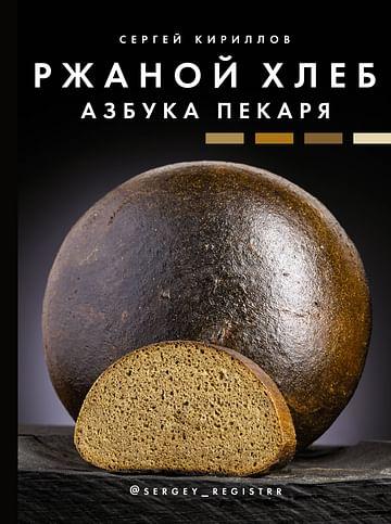 Ржаной хлеб. Азбука пекаря Артикул: 98228 АСТ Кириллов С.В.