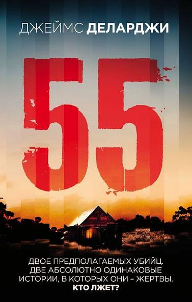 55 (Пятьдесят пять) Артикул: 68702 Эксмо Деларджи Дж.
