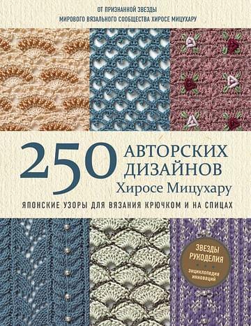 Японские узоры для вязания крючком и на спицах. 250 авторских дизайнов Хиросе Мицухару. Артикул: 69212 Эксмо Мицухару Х.