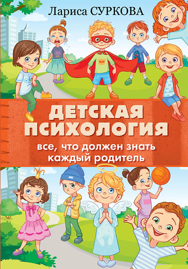 Детская психология: все, что должен знать каждый родитель Артикул: 100000 АСТ Суркова Л.М.