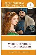 Лучшие турецкие истории о любви. Уровень 1 Артикул: 104722 АСТ .