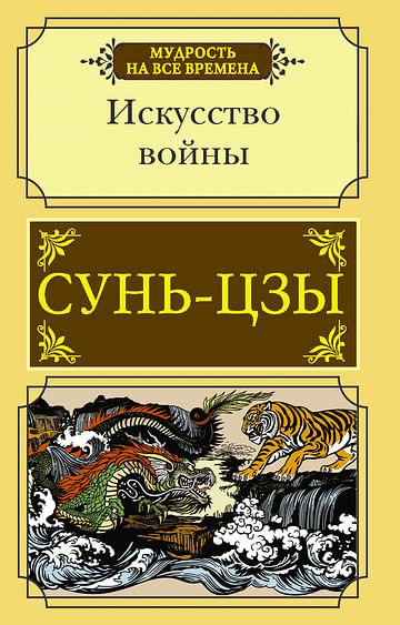 Искусство войны Артикул: 104730 АСТ Сунь-цзы
