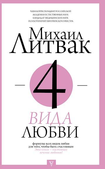 4 вида любви Артикул: 38906 АСТ Литвак М.Е.
