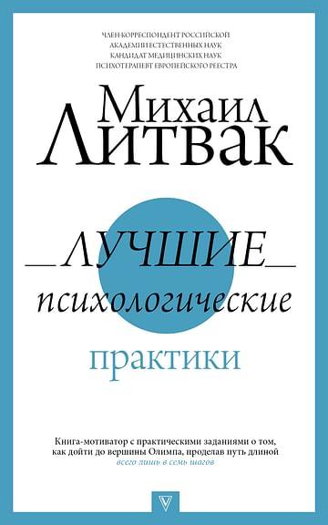 Лучшие психологические практики Артикул: 104723 АСТ Литвак М.Е.