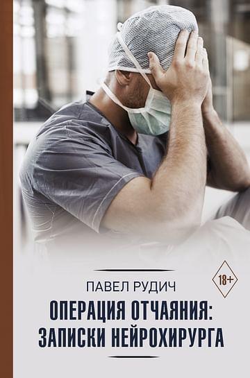 Операция отчаяния: Записки нейрохирурга Артикул: 104731 АСТ Рудич П.