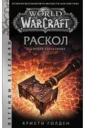 World of Warcraft: Раскол. Прелюдия Катаклизма Артикул: 92548 АСТ Голден К.