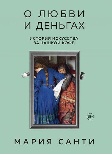 О любви и деньгах. История искусства за чашкой кофе Артикул: 104803 Эксмо Санти М.