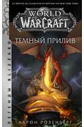 World of Warcraft. Темный прилив Артикул: 105026 АСТ Розенберг А.