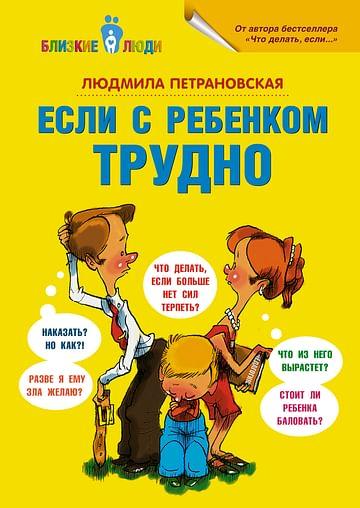 Если с ребенком трудно Артикул: 14089 АСТ Петрановская Л.В.