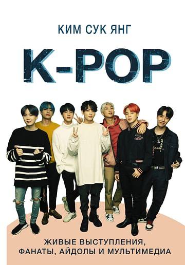 K-POP. Живые выступления, фанаты, айдолы и мультимедиа Артикул: 69294 АСТ Сук Янг К.