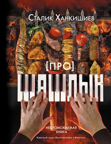 Про шашлык. Непромокаемая книга Артикул: 91372 АСТ Ханкишиев С.