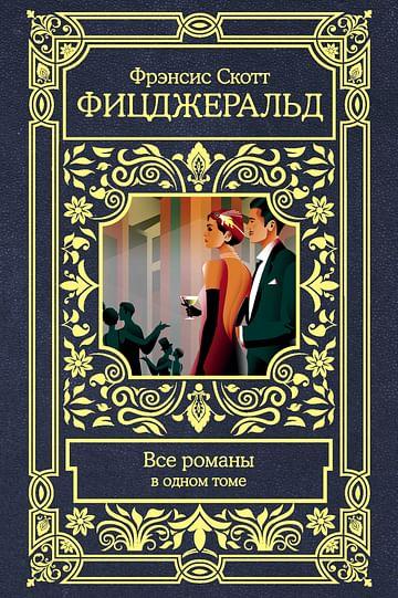 Все романы в одном томе. Артикул: 69320 АСТ Фицджеральд Ф.С.