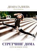 Стретчинг дома: сесть на шпагат легко Артикул: 75624 АСТ Галиева Д.