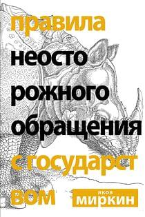 Правила неосторожного обращения с государством Артикул: 80399 АСТ Миркин Я.М.