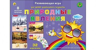 ПЕРВЫЕ УРОКИ. ПРИРОДНЫЕ ЯВЛЕНИЯ (Арт. ПО-0393) Артикул: 66673 Рыжий кот