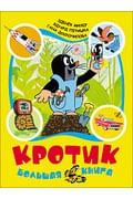 Кротик: большая книга Артикул: 10671 Росмэн Милер З.