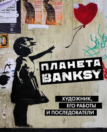 Планета Banksy. Художник, его работы и последователи Артикул: 47791 Эксмо