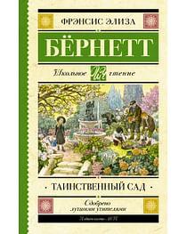 Таинственный сад. Артикул: 69453 АСТ Бёрнетт Ф.Э.Х.