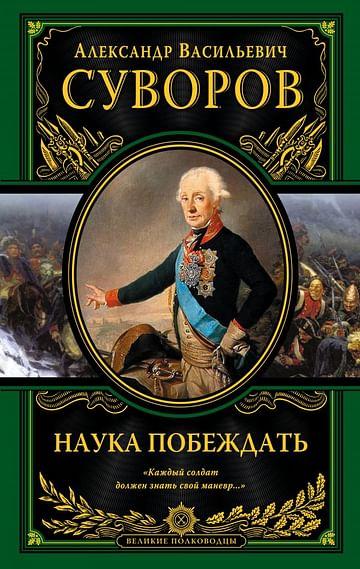 Наука побеждать (испр. и перераб.) Артикул: 406 Эксмо Суворов А.В.