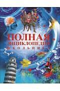 Полная энциклопедия школьника Артикул: 10720 Росмэн Горкин