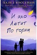 И эхо летит по горам Артикул: 19361 Фантом-пресс Хоссейни Х.