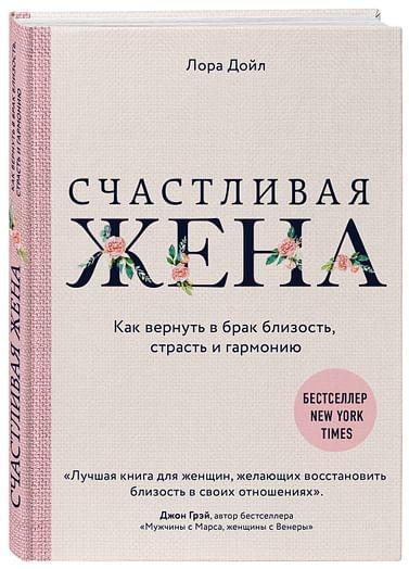 Счастливая жена. Как вернуть в брак близость, страсть и гармонию Артикул: 50535 Эксмо Дойл Л.