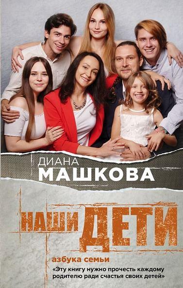 Наши дети. Азбука семьи Артикул: 96726 Эксмо Машкова Д.