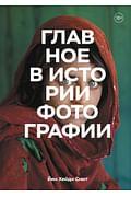 Главное в истории фотографии. Жанры, произведения, темы, техники Артикул: 102017 Эксмо Йен Хейдн Смит