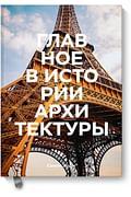 Главное в истории архитектуры. Стили, здания, элементы, материалы Артикул: 105160 Эксмо Сьюзи Ходж