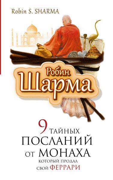 Шарма/9 тайных посланий от монаха, который продал свой феррари Артикул: 19240 АСТ Шарма Р.