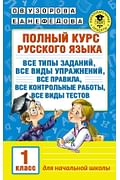 Полный курс русского языка. 1 класс Артикул: 23767 АСТ Узорова О.В.