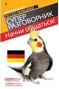 Начни общаться! Современный русско-немецкий суперразговорник Артикул: 24512 Эксмо Бережная В.В.