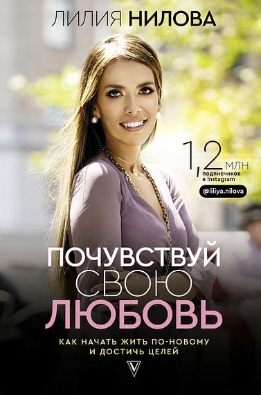 Почувствуй свою любовь Артикул: 105349 АСТ Нилова Л.А.
