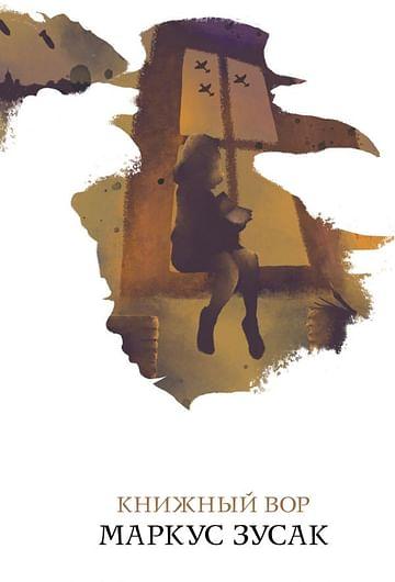 Книжный вор Артикул: 80819 Эксмо Зусак М.