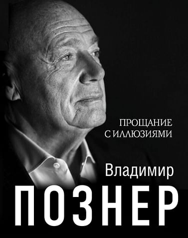 Прощание с иллюзиями Артикул: 96031 АСТ Познер В.В.