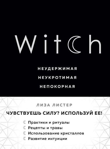Witch. Неудержимая. Неукротимая. Непокорная. Артикул: 69499 Эксмо Листер Л.