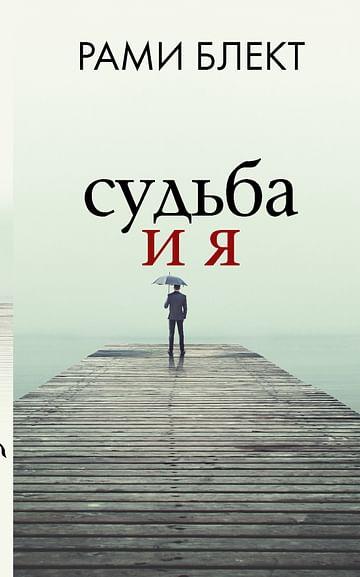 Судьба и я Артикул: 105373 АСТ Блект Рами