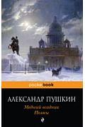 Медный всадник. Поэмы Артикул: 26922 Эксмо Пушкин А.С.