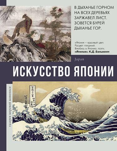 Искусство Японии Артикул: 95712 АСТ Баженов В.М.