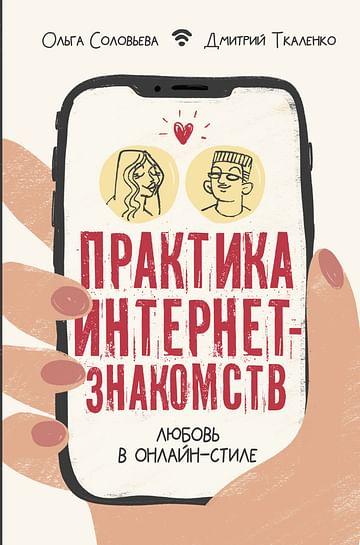 Практика интернет-знакомств. Любовь в онлайн-стиле Артикул: 105424 АСТ Соловьева О.Г.
