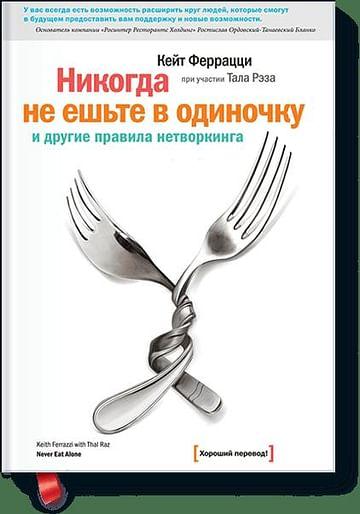 Никогда не ешьте в одиночку Артикул: 105553 Эксмо Кейт Феррацци и Тал