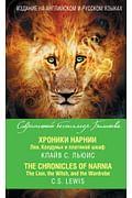 Хроники Нарнии. Лев, Колдунья и платяной шкаф = The Chronicles of Narnia. The Lion, the Witch, and t Артикул: 21818 Эксмо Льюис К.