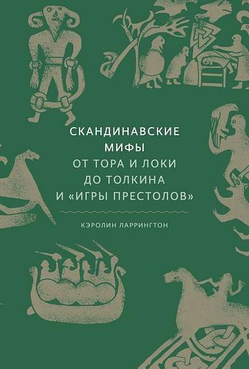 """Скандинавские мифы: от Тора и Локи до Толкина и """"Игры престолов"""". Артикул: 69515 Эксмо Кэролин Ларрингтон"""