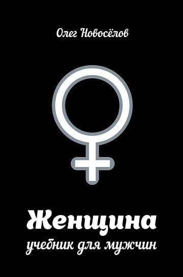 Женщина. Учебник для мужчин Артикул: 12754 АСТ Новоселов О.